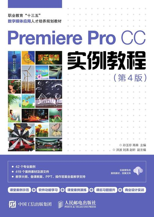 Premiere Pro CC实例教程(第4版)
