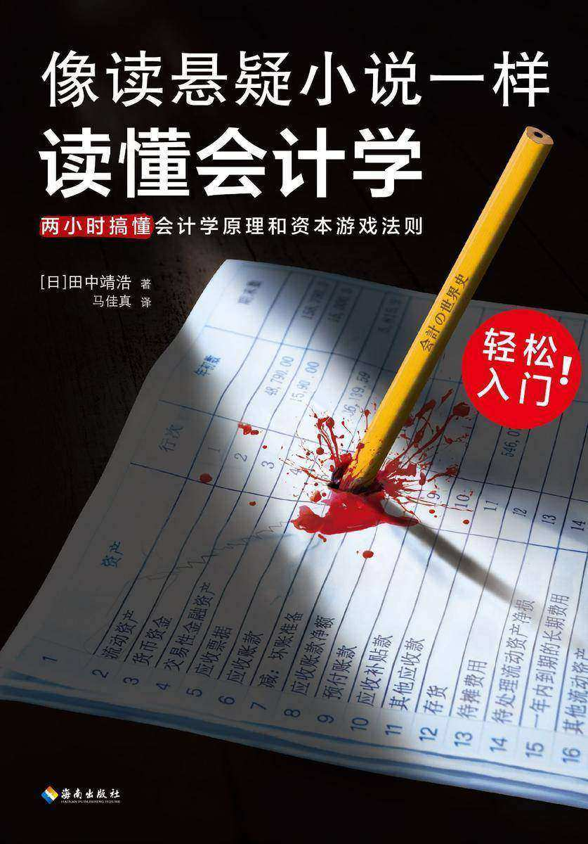 像读悬疑小说一样读懂会计学