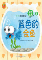 绿色法国童话:蓝色的金鱼(仅适用PC阅读)
