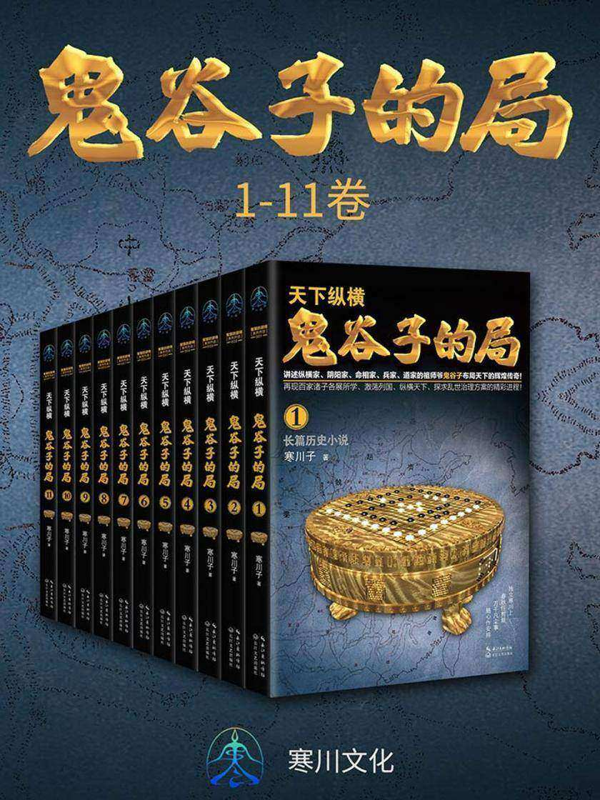 鬼谷子的局(1-11卷)