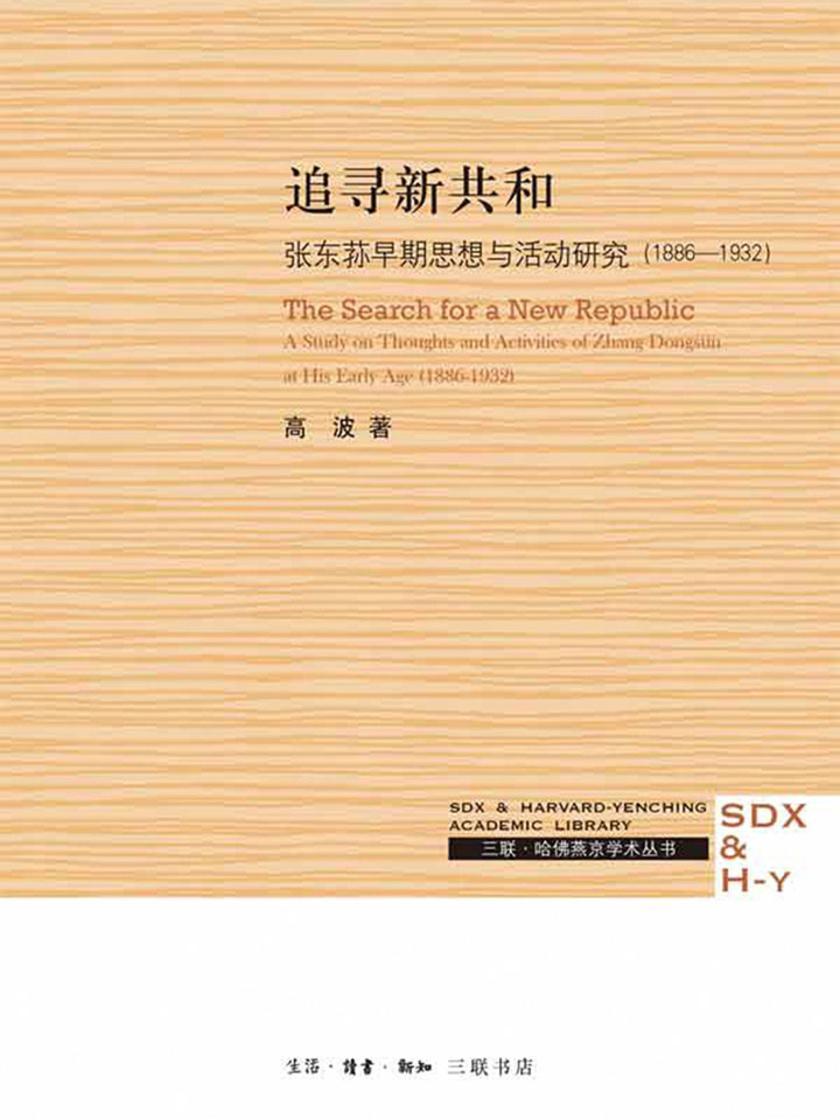 追寻新共和:张东荪早期思想与活动研究:1886-1932