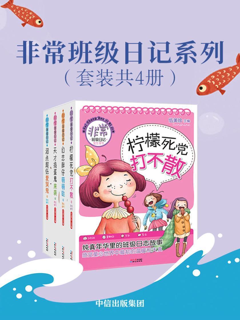 """""""非常班级日记""""系列(套装共4册)"""