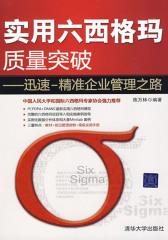 实用六西格玛质量突破——迅速—精准企业管理之路(仅适用PC阅读)