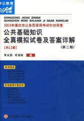 2010年重庆市公务员录用考试针对用卷:公共基础知识全真模拟试卷及答案详解(第二版)(仅适用PC阅读)