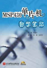 MSP430单片机自学笔记(试读本)