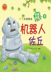 绿色法国童话:机器人佐丘(仅适用PC阅读)