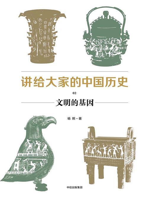 讲给大家的中国历史. 2,文明的基因