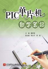 PIC单片机自学笔记(试读本)
