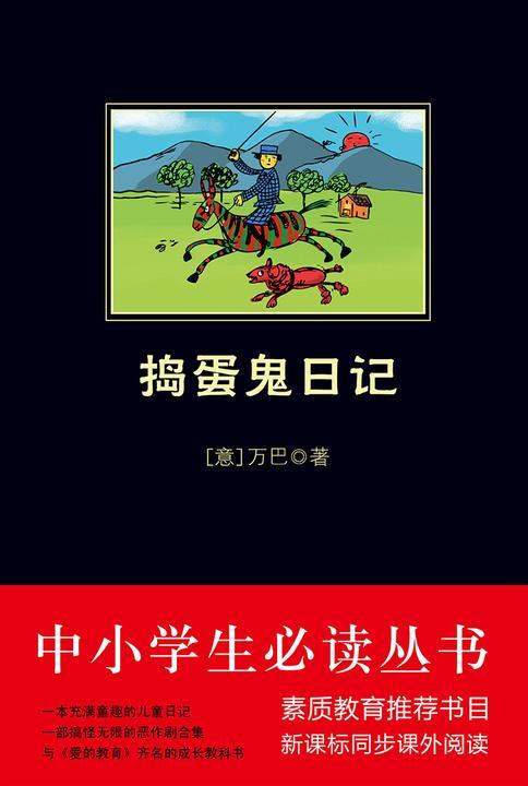 捣蛋鬼日记(中小学生丛书)