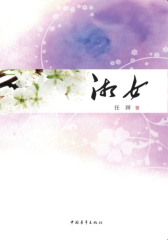湘女(试读本)