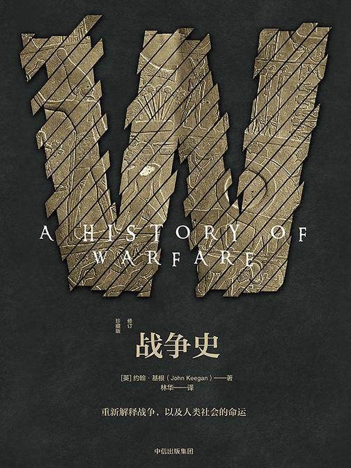 战争史:修订珍藏版