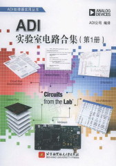 ADI实验室电路合集.1(试读本)