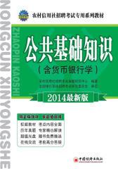 天合教育?农村信用社招聘考试专用系列教材:公共基础知识(含货币银行学)(2014)