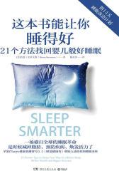 这本书能让你睡得好
