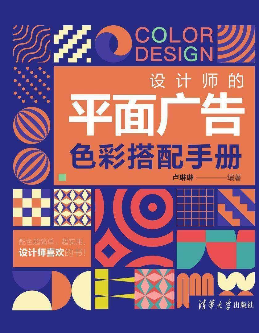 设计师的平面广告色彩搭配手册