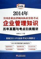 (2014年)全国企业法律顾问执业资格考试:企业管理知识历年真题与考点归类精讲