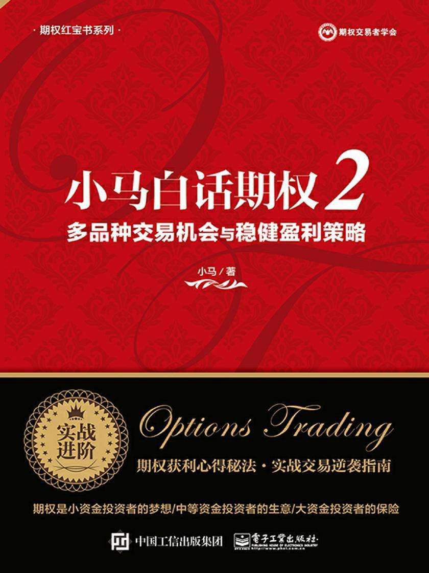 小马白话期权2——多品种交易机会与稳健盈利策略