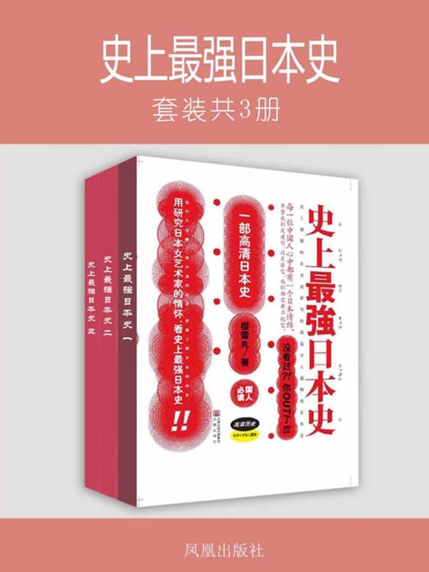 史上最强日本史(套装共3册)