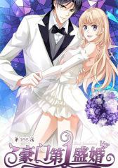 豪门第一盛婚(第166话)