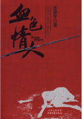 血色情人(试读本)