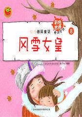 橙色德国童话:风雪女皇(仅适用PC阅读)