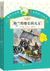 你长大之前必读的66本书:格兰特船长的儿女(试读本)