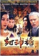 封神榜之凤鸣岐山(影视)