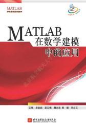 MATLAB在数学建模中的应用(试读本)