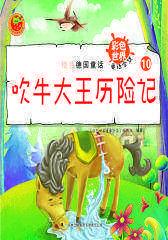 橙色德国童话:吹牛大王历险记(仅适用PC阅读)