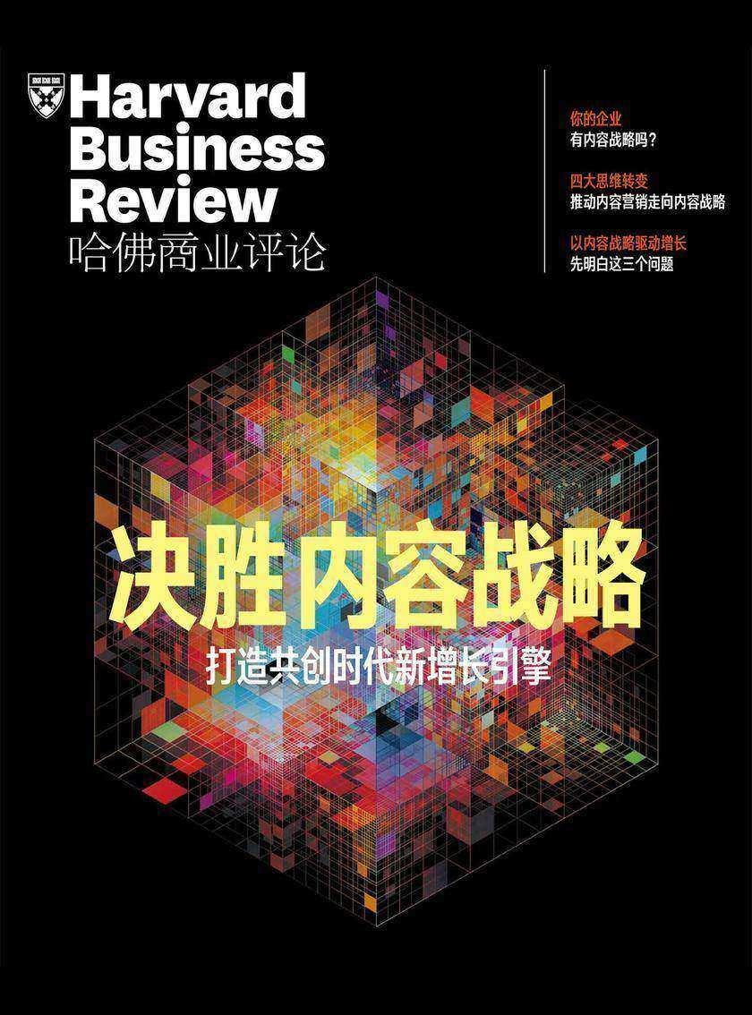 决胜内容战略——打造共创时代新增长引擎(哈佛商业评论)