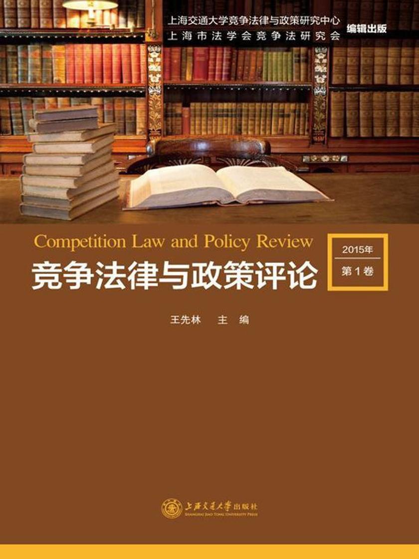 竞争法律与政策评论