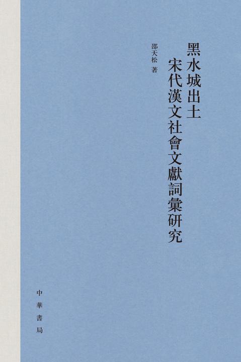 黑水城出土宋代汉文社会文献词汇研究(精)