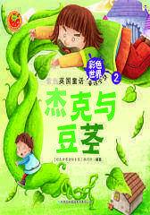 紫色英国童话:杰克与豆茎(仅适用PC阅读)