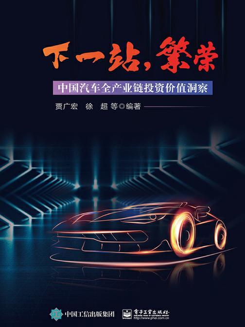 下一站,繁荣:中国汽车全产业链投资价值洞察