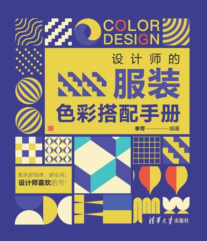 设计师的服装色彩搭配手册