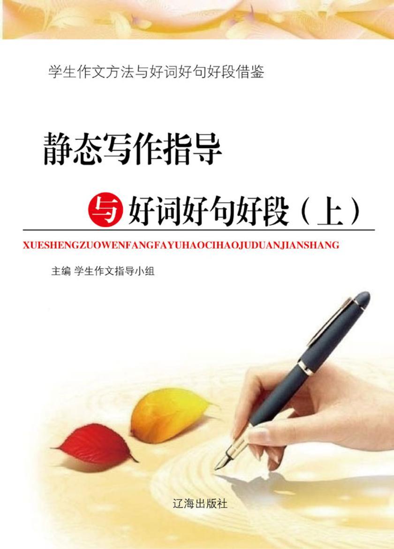 静态写作指导与好词好句好段(上)