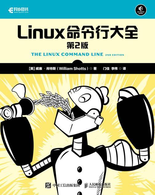 Linux命令行大全(第2版)