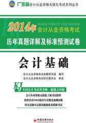 天合教育·(2014年)广东省会计从业资格无纸化考试系列丛书·历年真题详解及标准预测试卷:会计基础