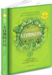 大自然的日历(试读本)