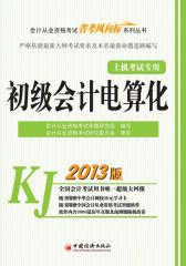 """会计从业资格考试""""省考风向标""""系列丛书:初级会计电算化(上机考试专用)(2013版)"""