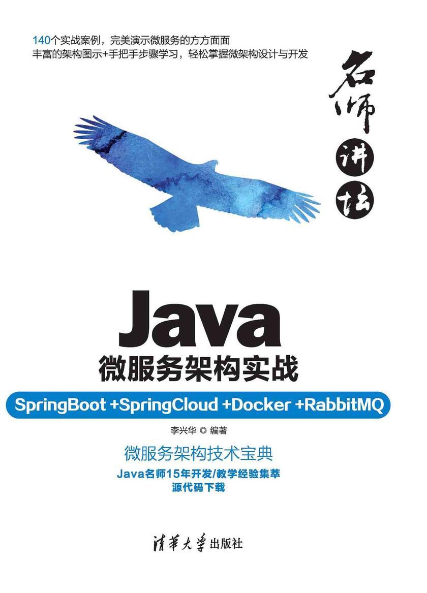 名师讲坛——Java微服务架构实战(SpringBoot+SpringCloud+Docker+RabbitMQ)