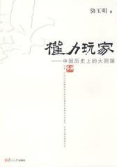 权力玩家:中国历史上的大阴谋(试读本)