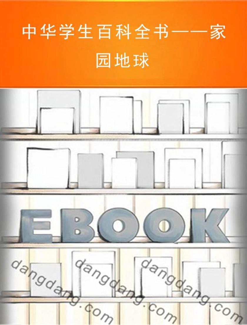 中华学生百科全书——家园地球