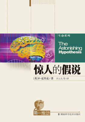 第一推动丛书·生命系列:惊人的假说(诺贝尔奖获得者克里克探索人类意识的奥秘)