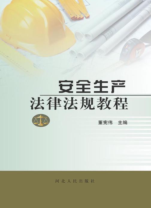 安全生产法律法规教程