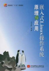 嵌入式Linux操作系统原理与应用(试读本)