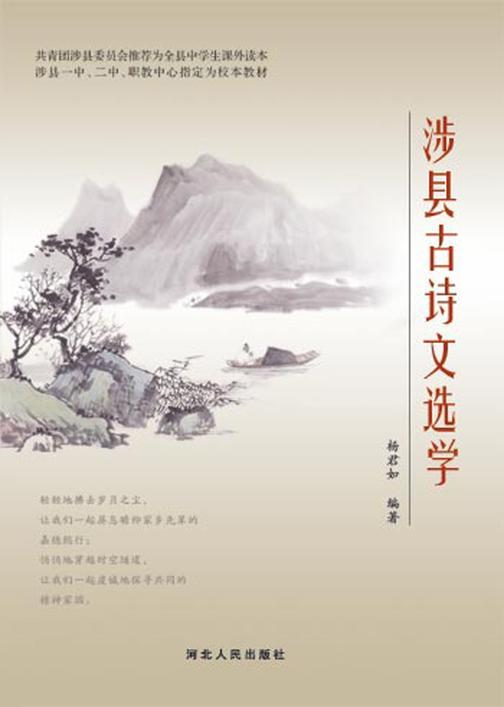 涉县古诗文选学