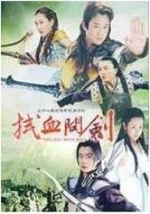 水浒后传(影视)