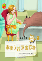 棕色希腊神话:宙斯与普罗米修斯(仅适用PC阅读)