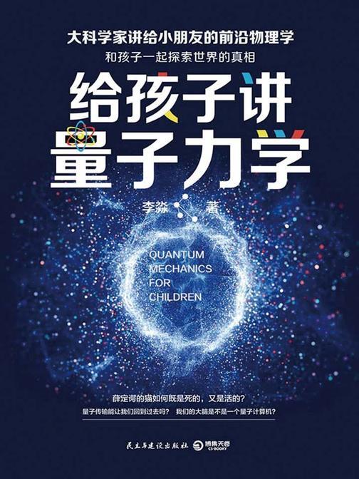 给孩子讲量子力学(文津奖图书)